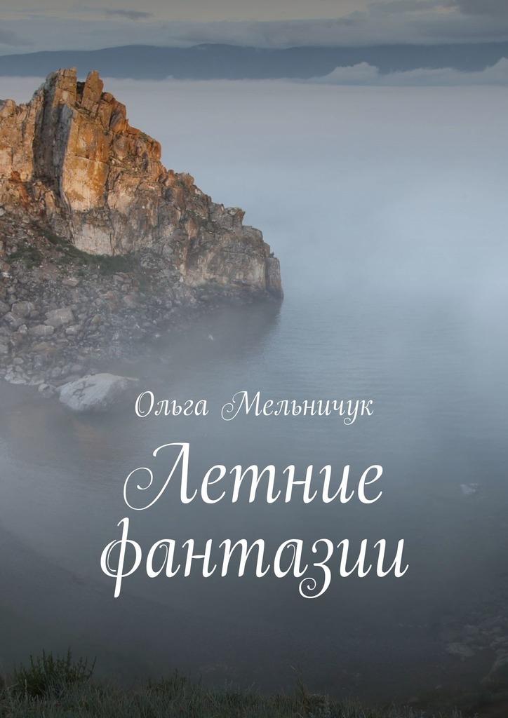 Летние фантазии. Байкальский цикл стихов