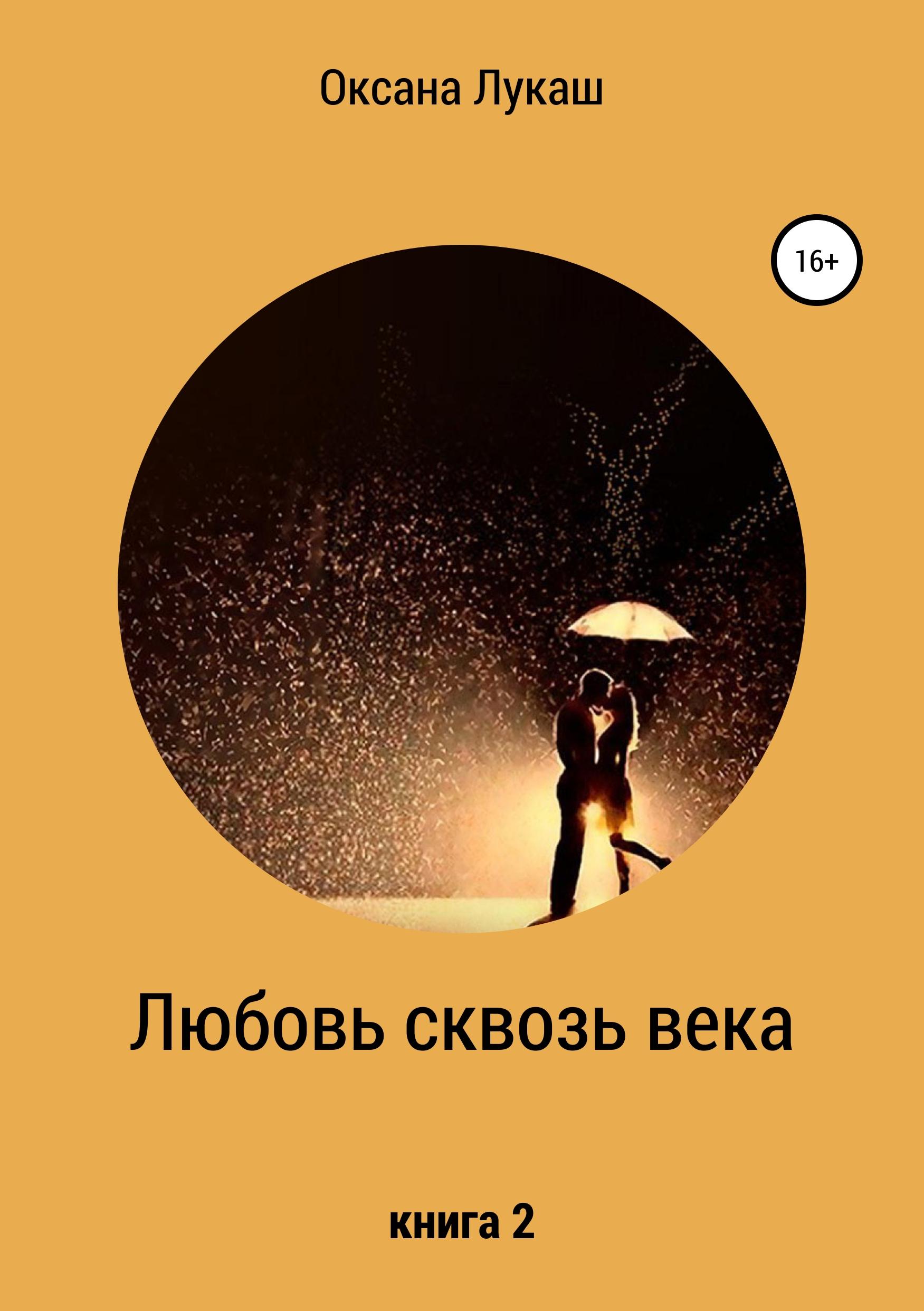 Любовь сквозь века. Книга 2