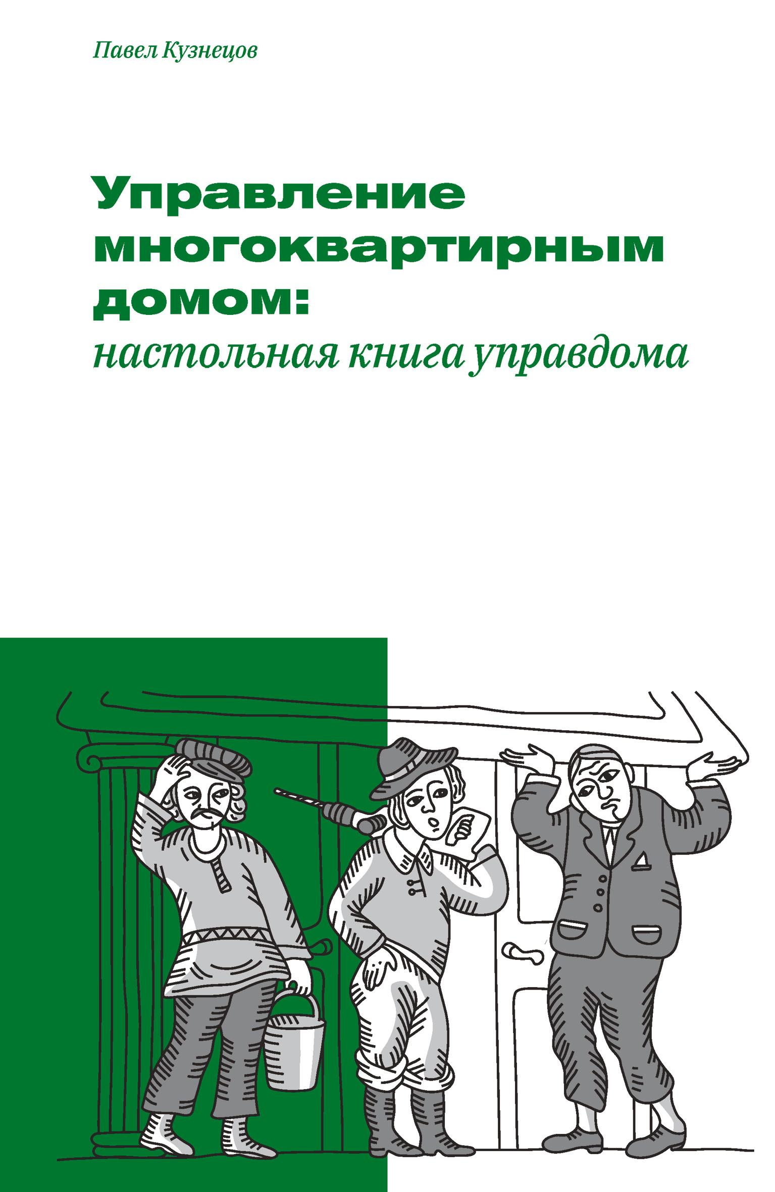 Управление многоквартирным домом: настольная книга управдома