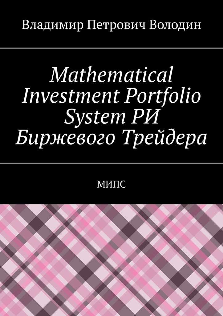 Mathematical Investment Portfolio SystemРИ Биржевого Трейдера. МИПС
