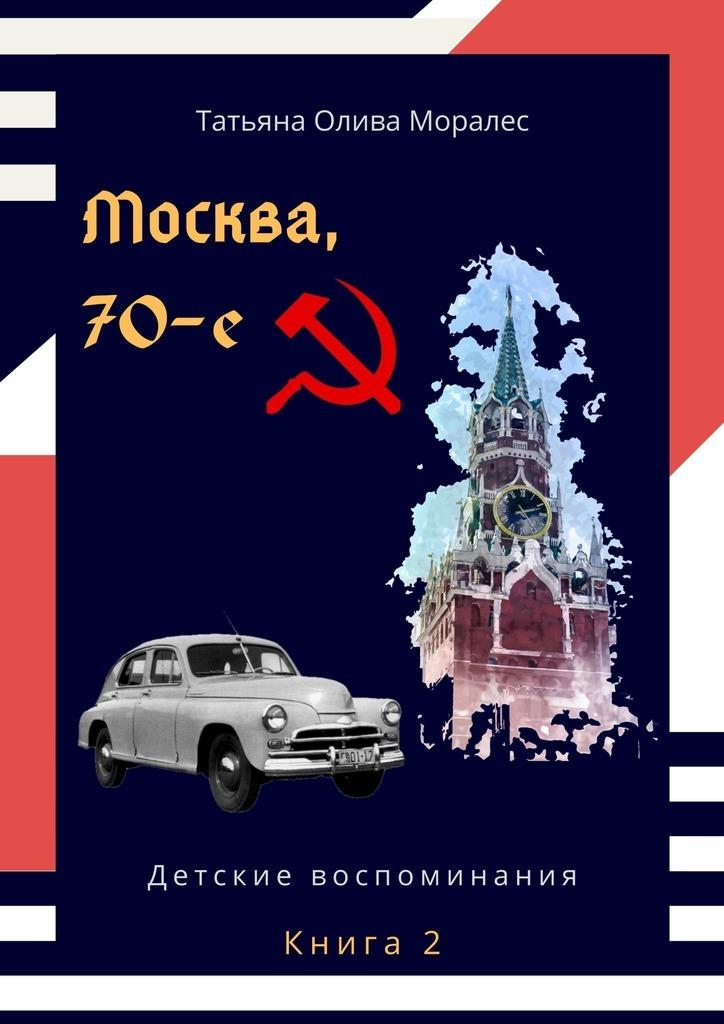 Москва,70-е. Книга 2. Детские воспоминания