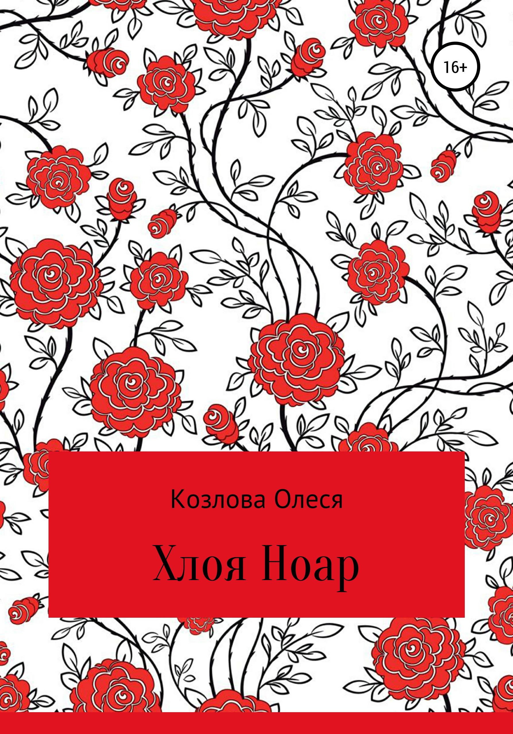 Хлоя Ноар