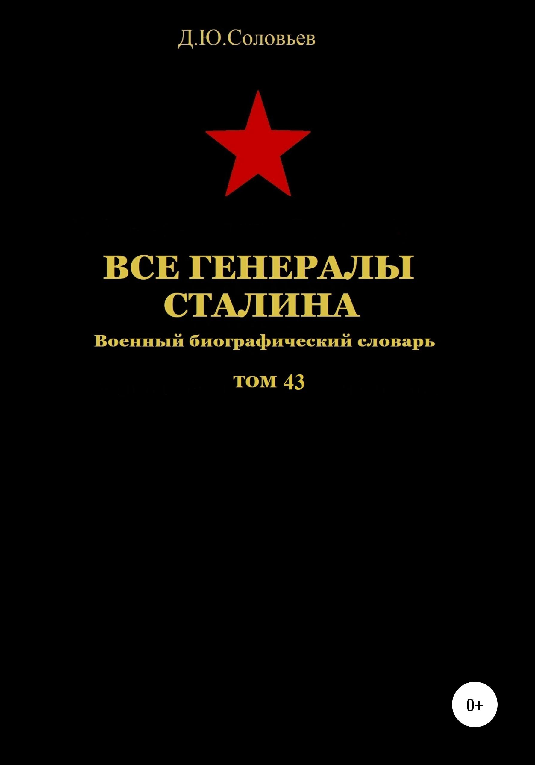 Все генералы Сталина. Том 43