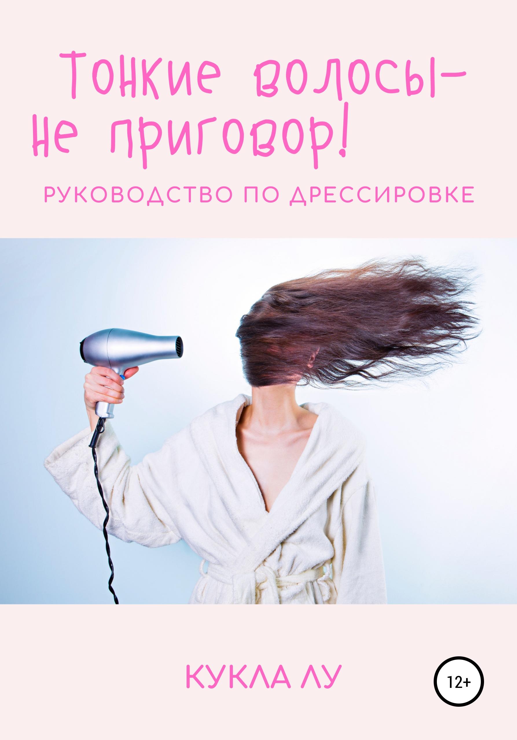 Тонкие волосы не приговор