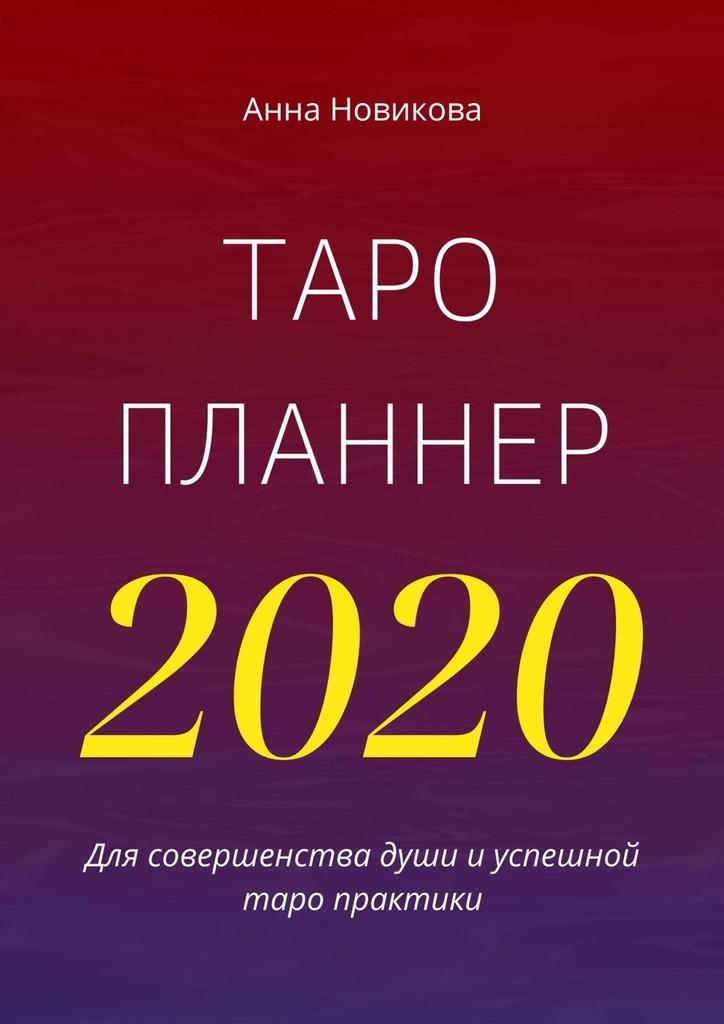 Таро-планнер–2020