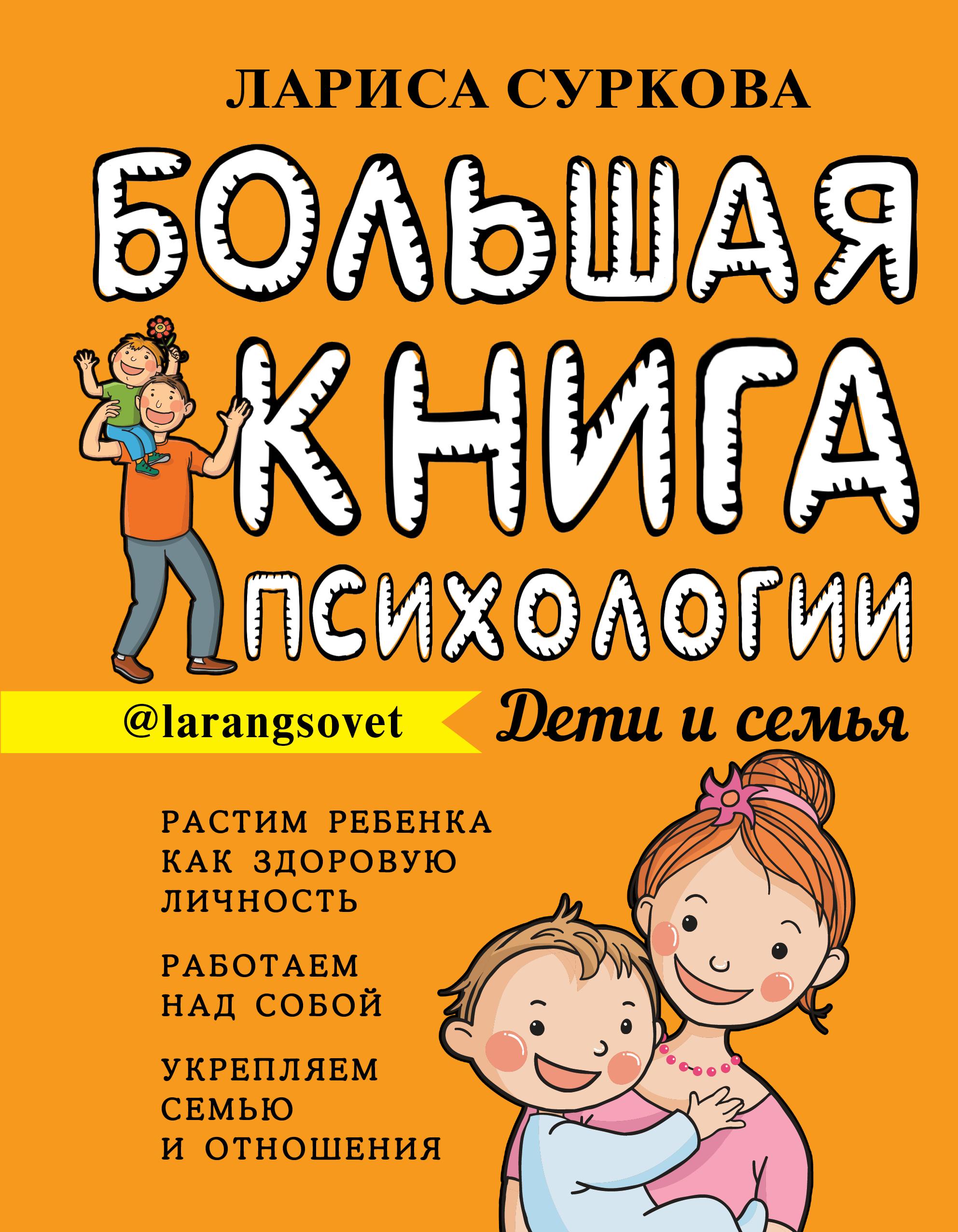 Большая книга психологии: дети и семья
