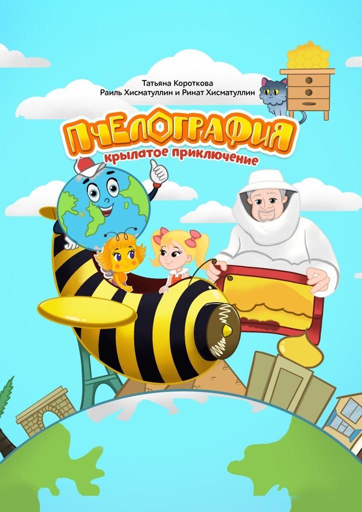 Пчелография. Крылатое приключение