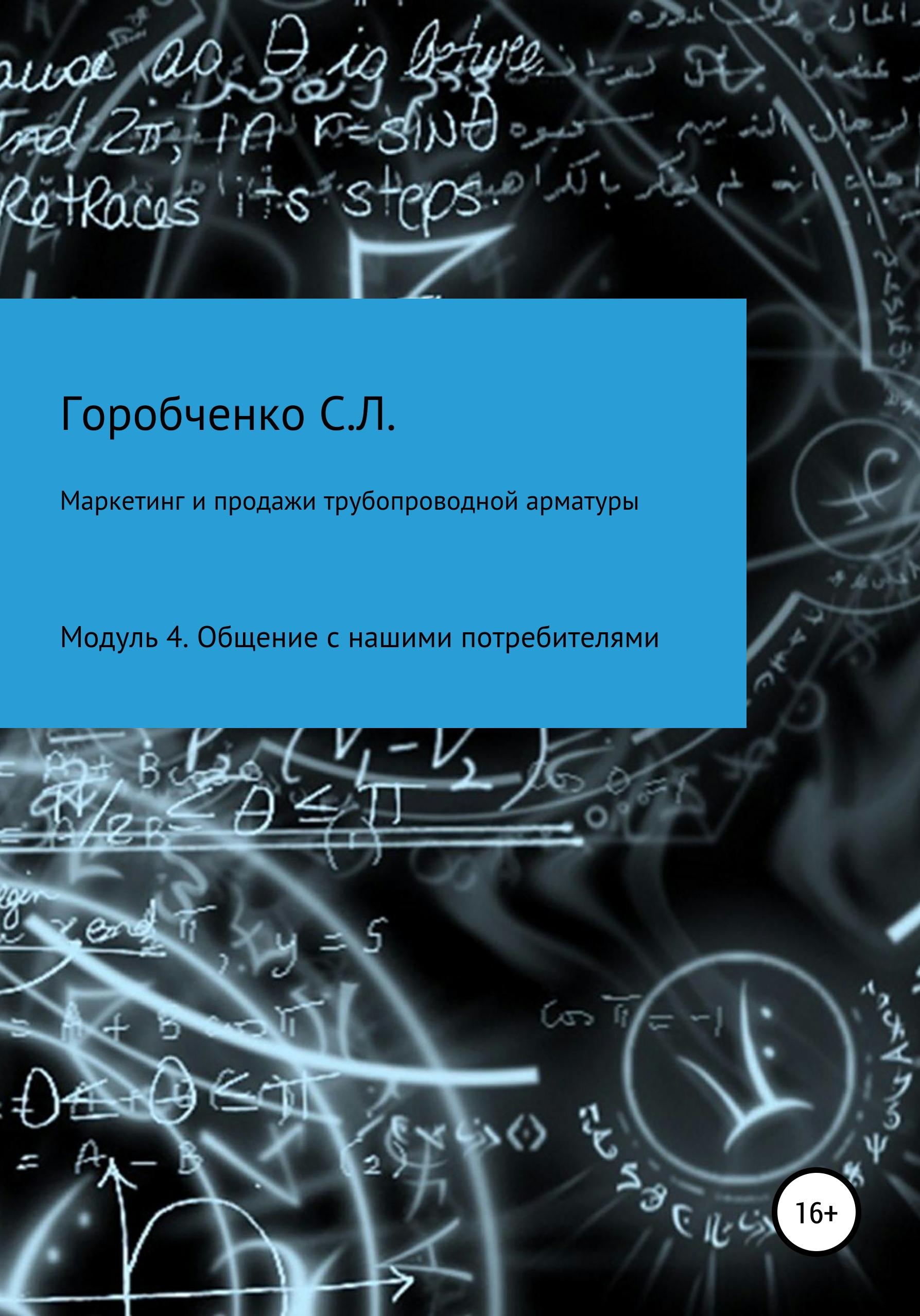 Курс «Маркетинг и продажи трубопроводной арматуры». Модуль 4. Общение с нашими потребителями