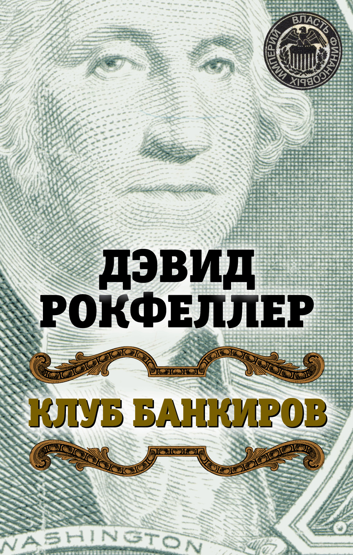Клуб банкиров