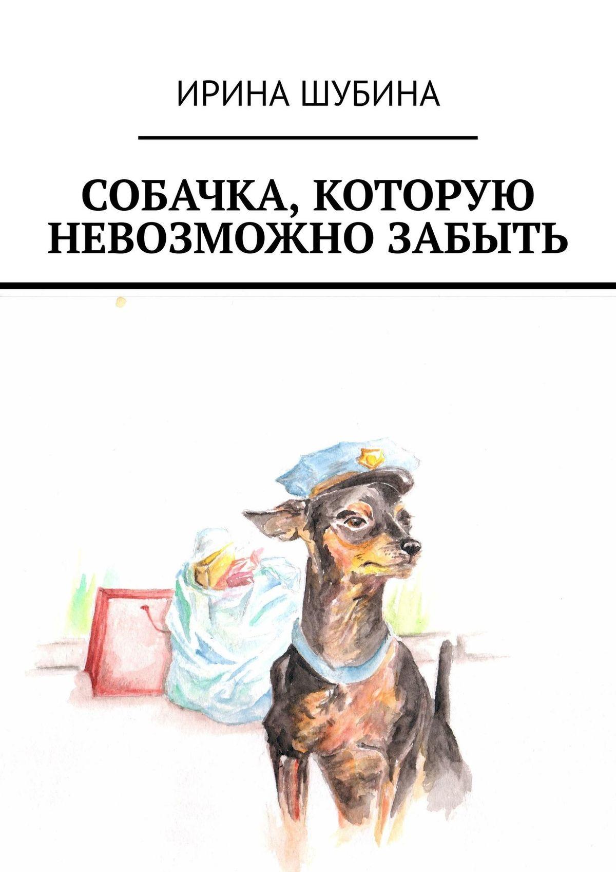 Собачка, которую невозможно забыть