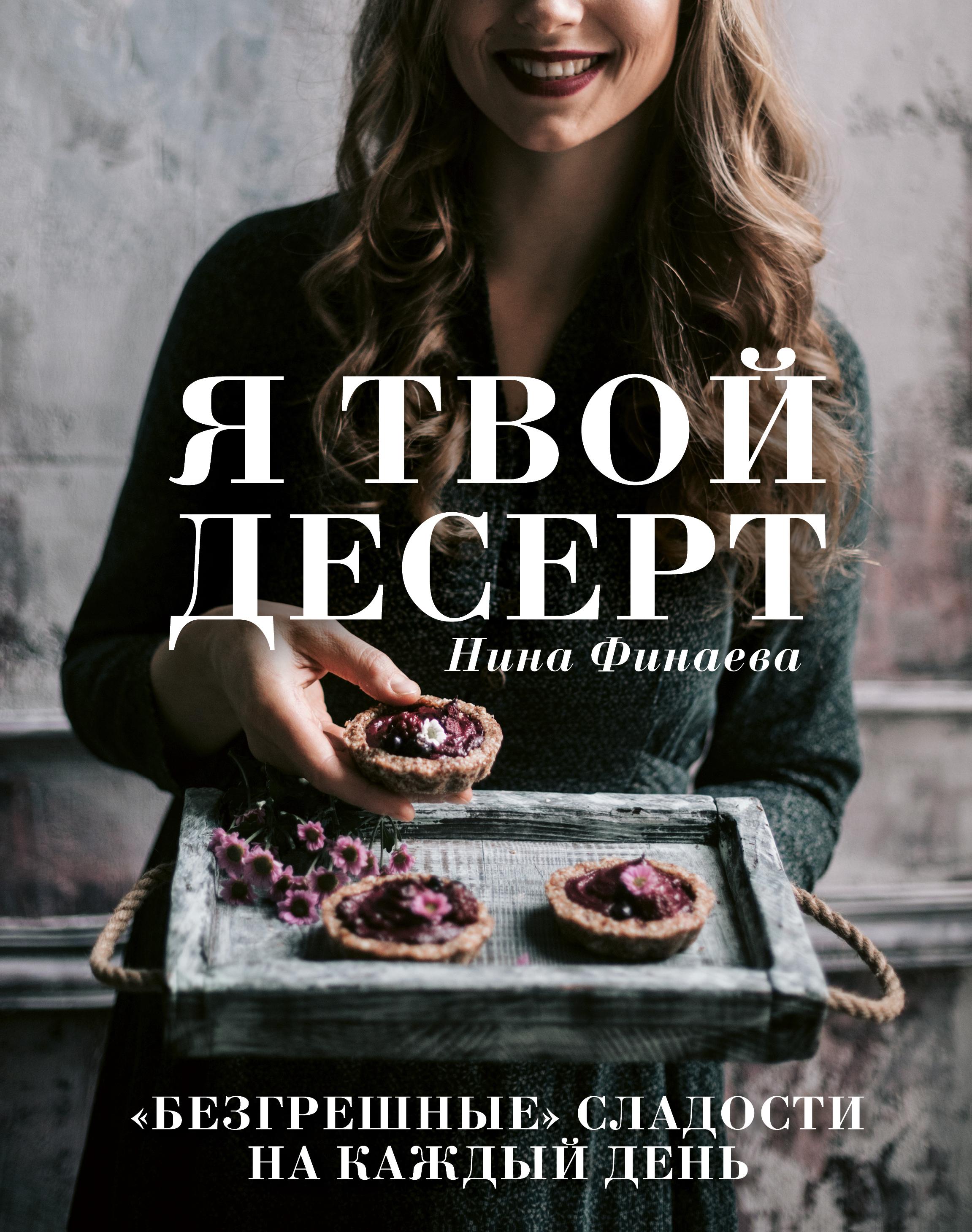 Я твой десерт. «Безгрешные» сладости на каждый день