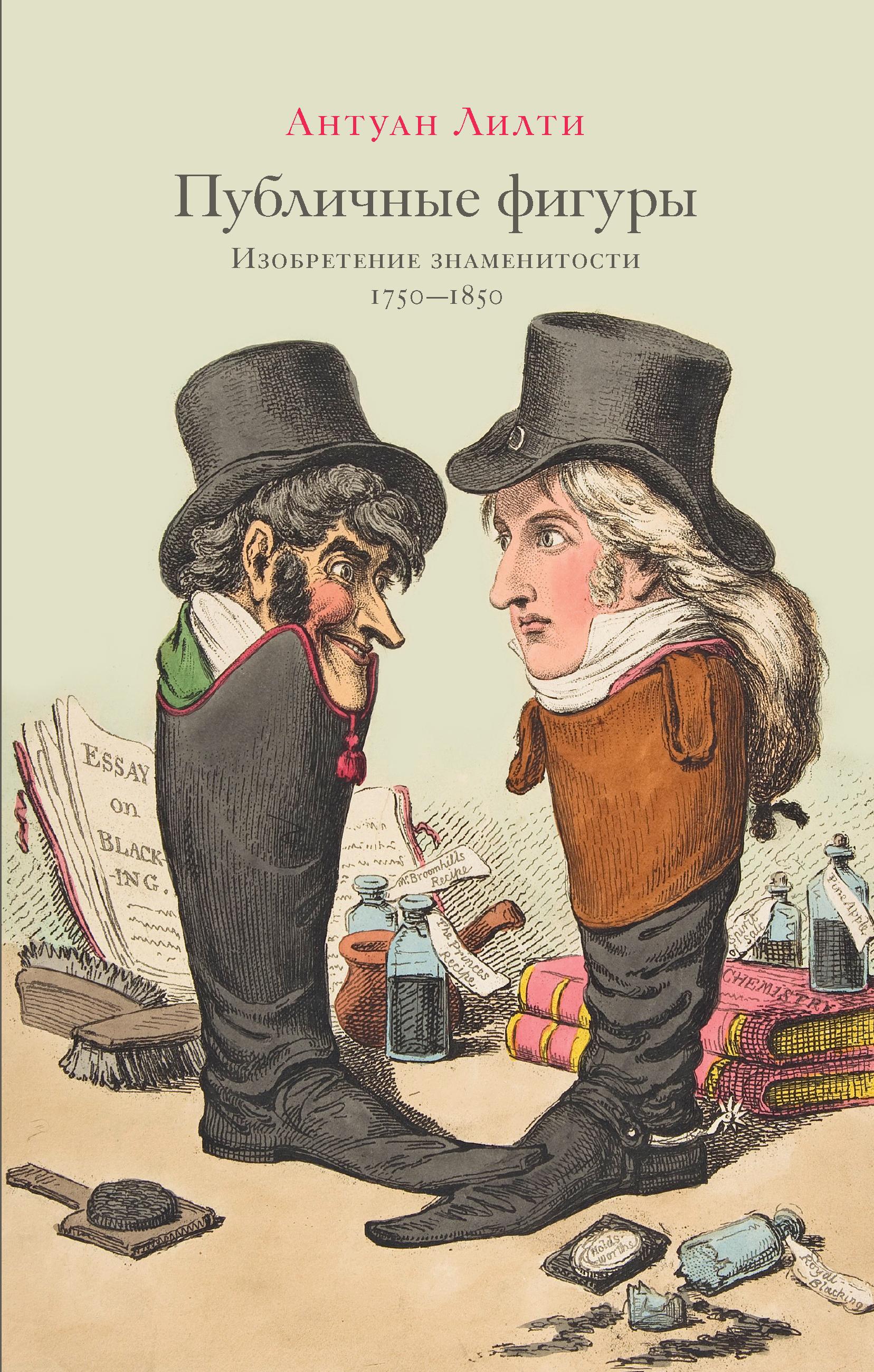Публичные фигуры. Изобретение знаменитости (1750–1850)