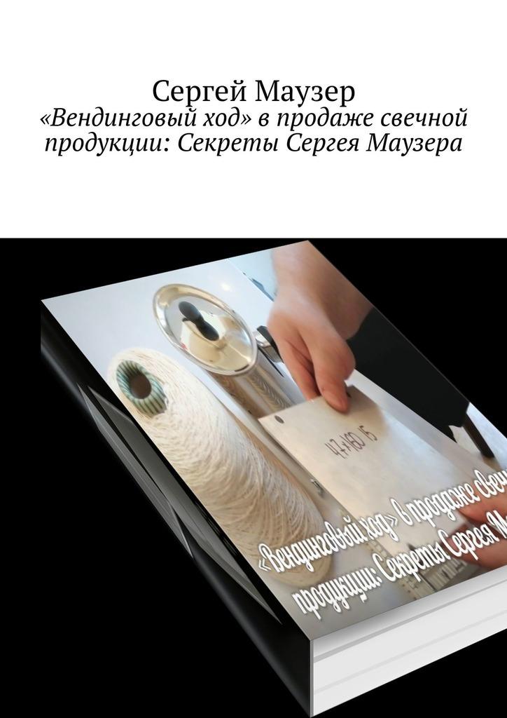 «Вендинговый ход» впродаже свечной продукции: Секреты Сергея Маузера