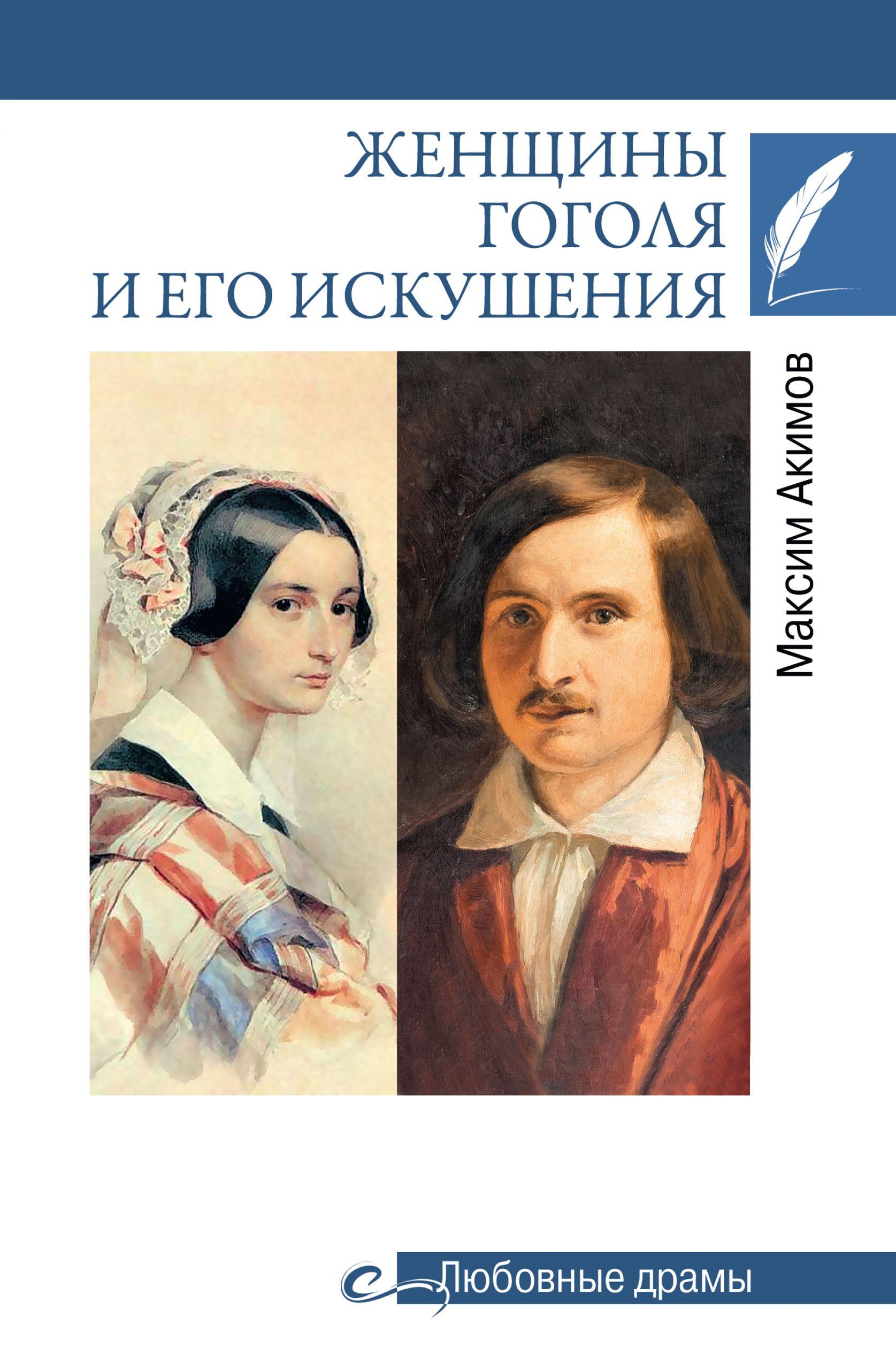 Женщины Гоголя и его искушения