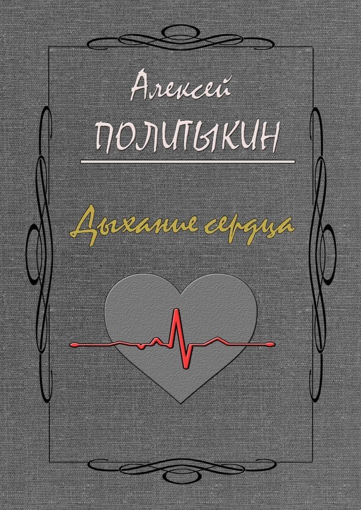 Дыхание сердца