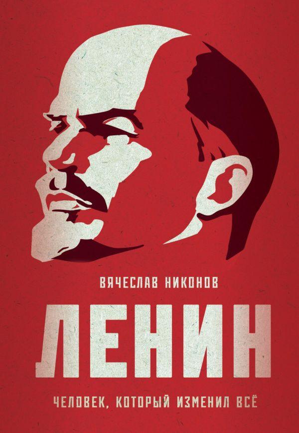 Ленин. Человек, который изменил всё