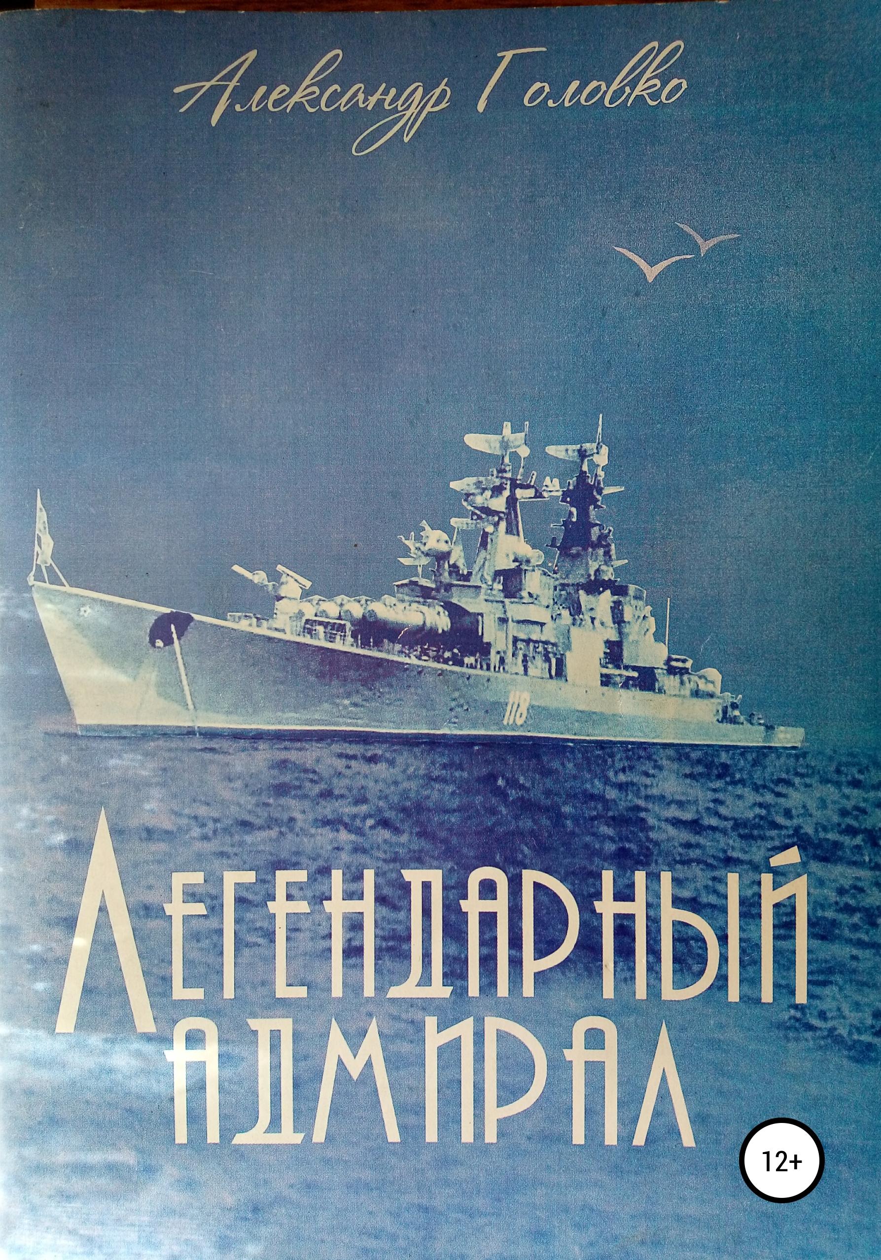 Легендарный адмирал