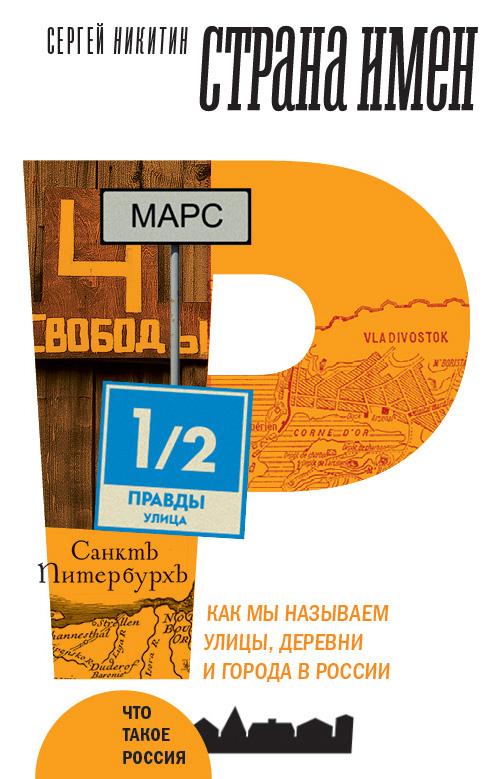 Страна имен. Как мы называем улицы, деревни и города в России