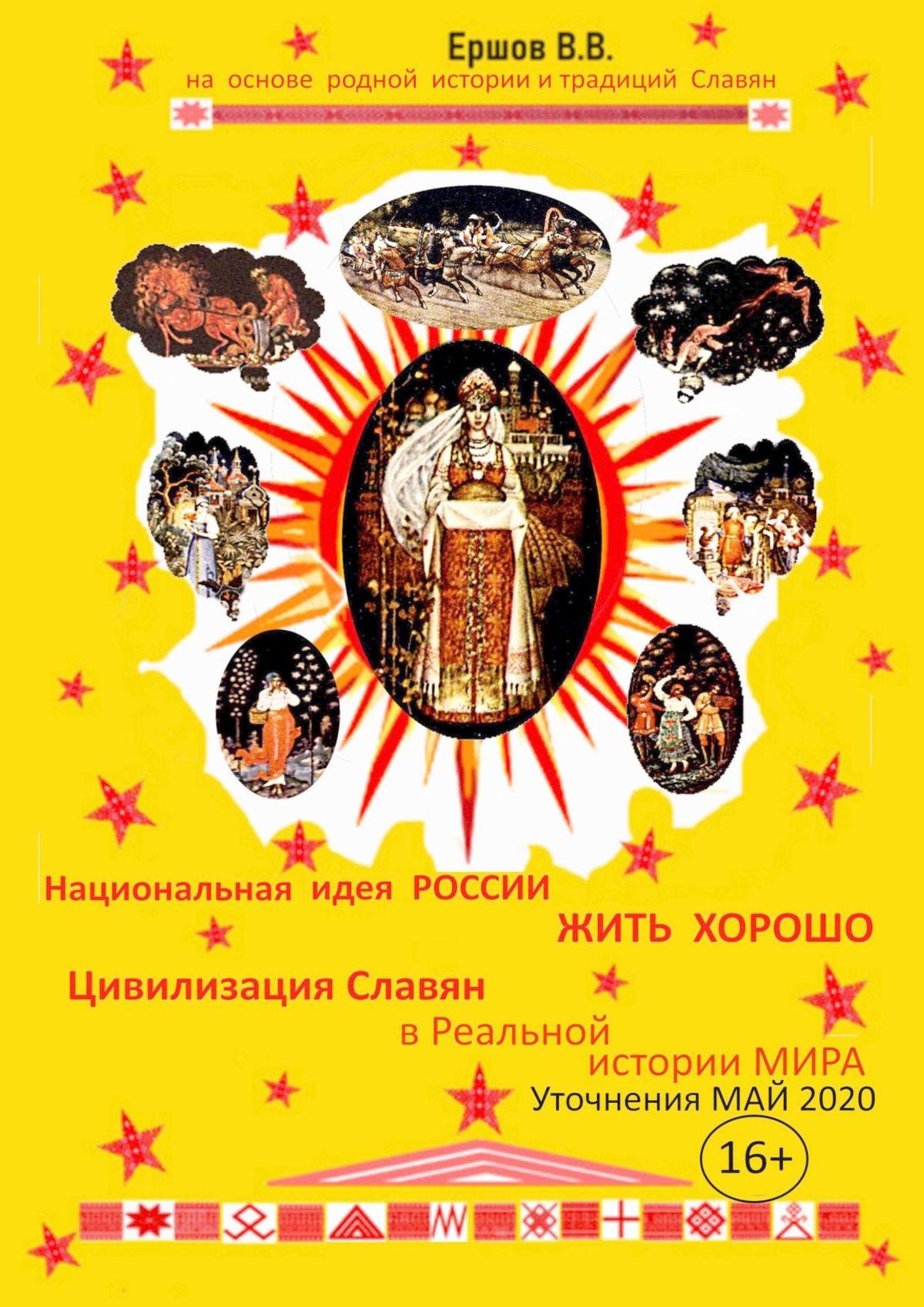 Национальная идея России– «ЖИТЬ ХОРОШО». Цивилизация славян вРеальной истории мира. Уточнения. Май2020