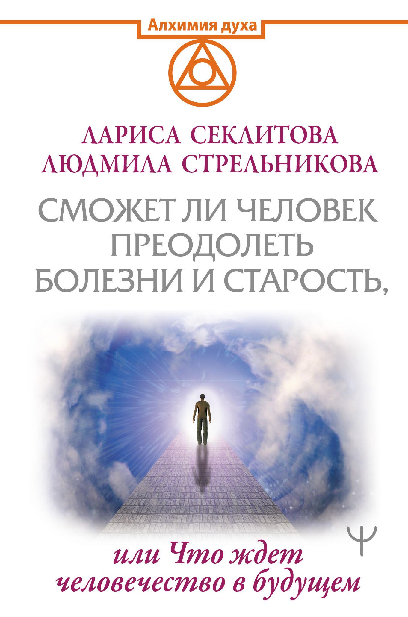 Сможет ли человек преодолеть смерть и старость, или Что ждет человечество в будущем