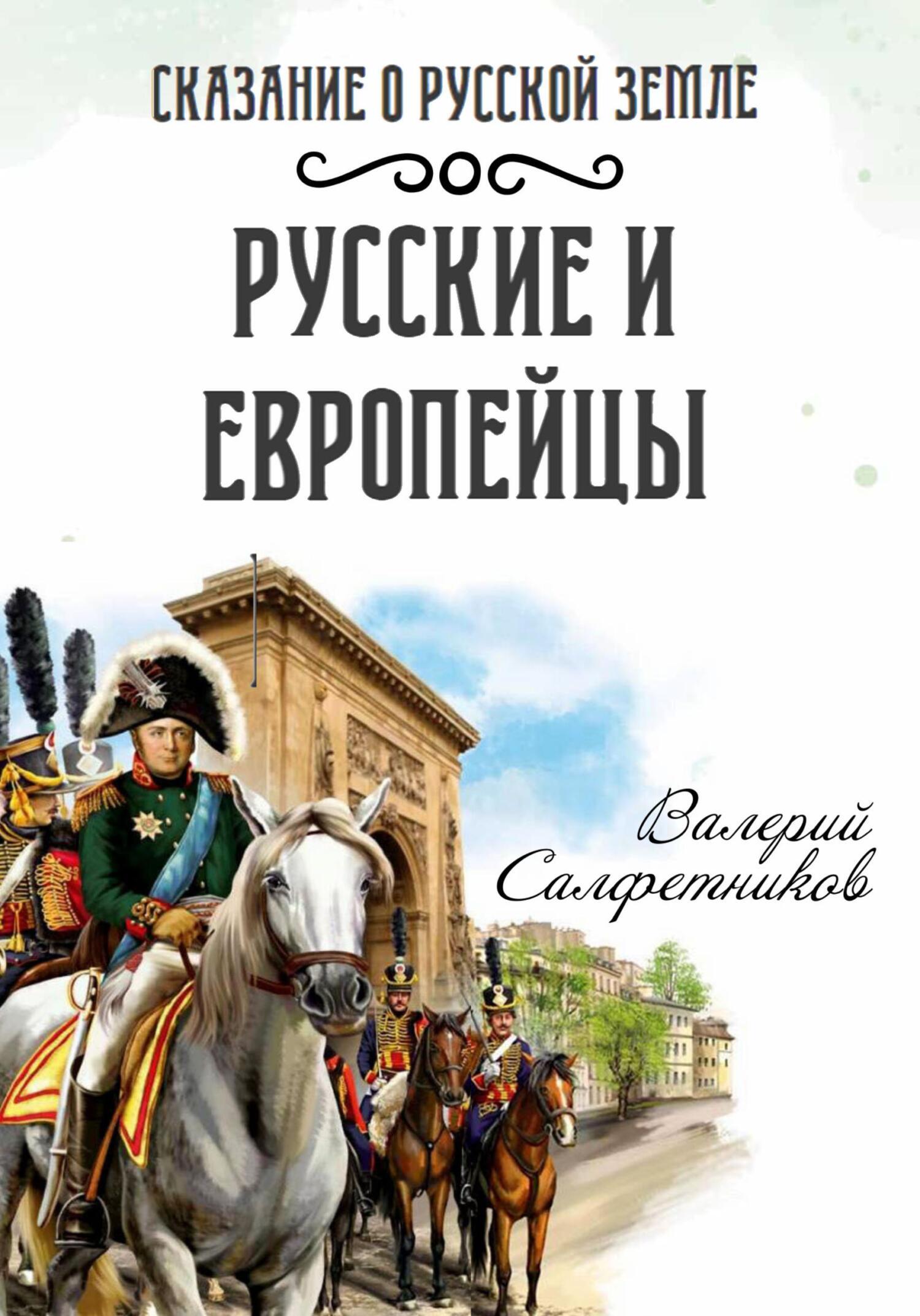 Сказание о русской земле. Русские и европейцы