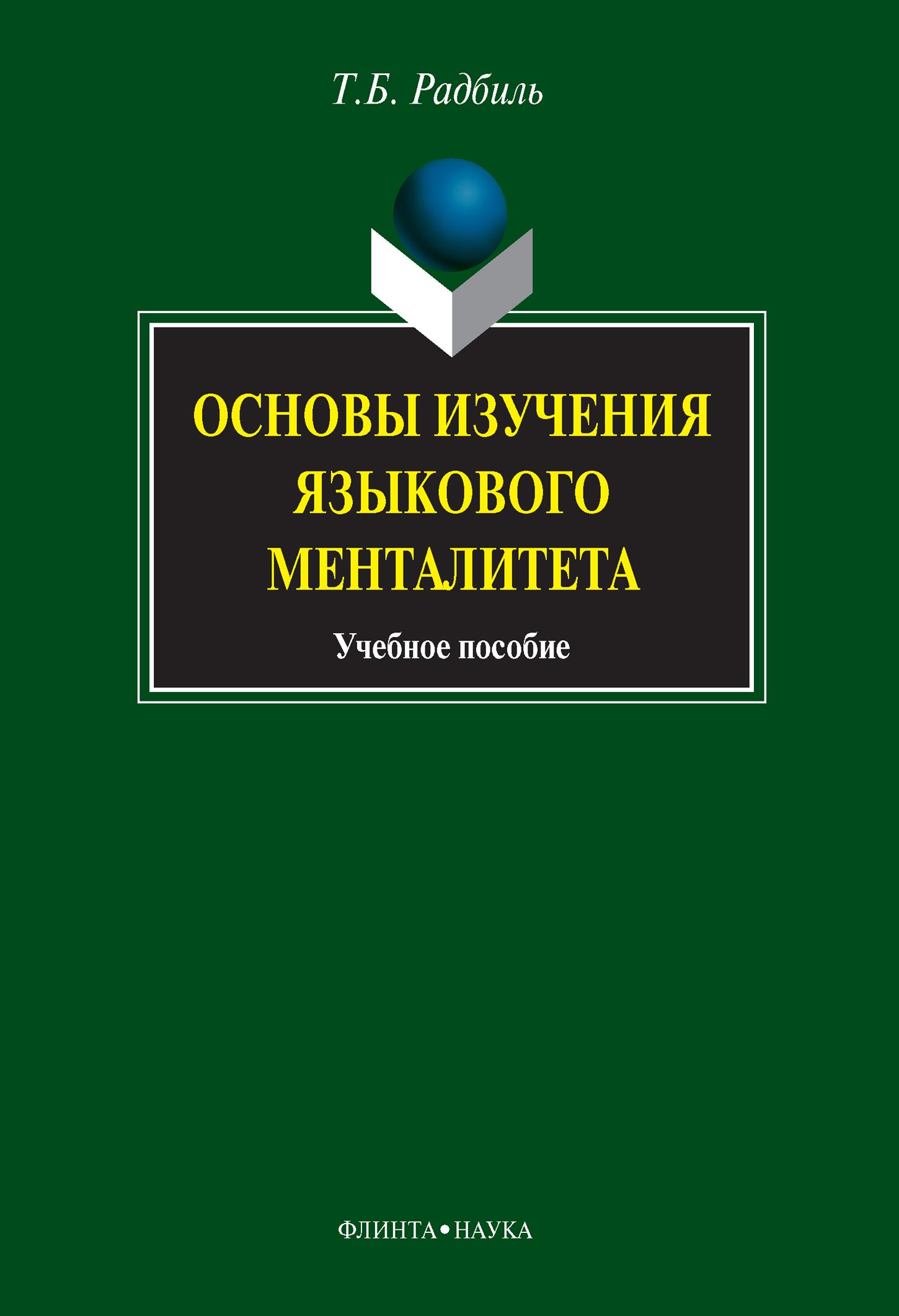 Основы изучения языкового менталитета. Учебное пособие