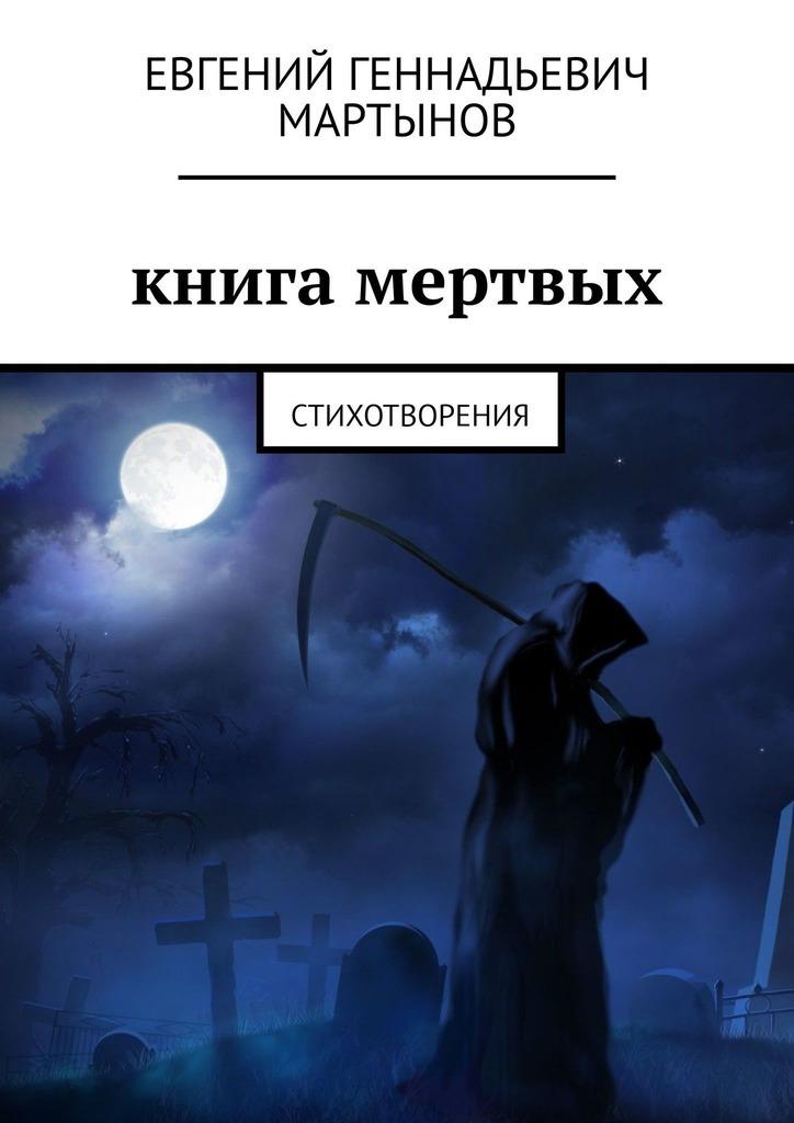 Книга мертвых. Стихотворения