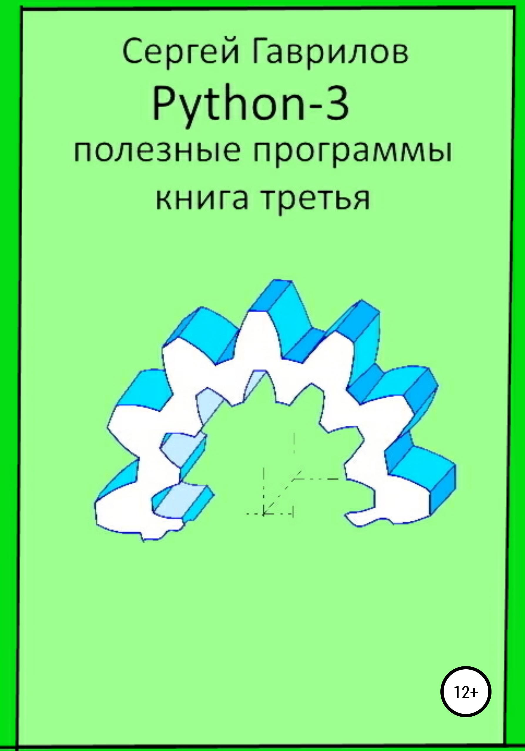 Полезные программы Python-3. Книга третья