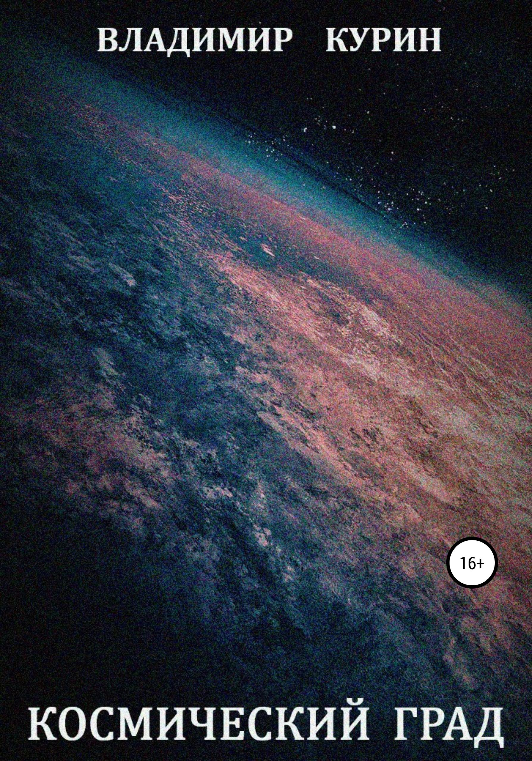 Космический град