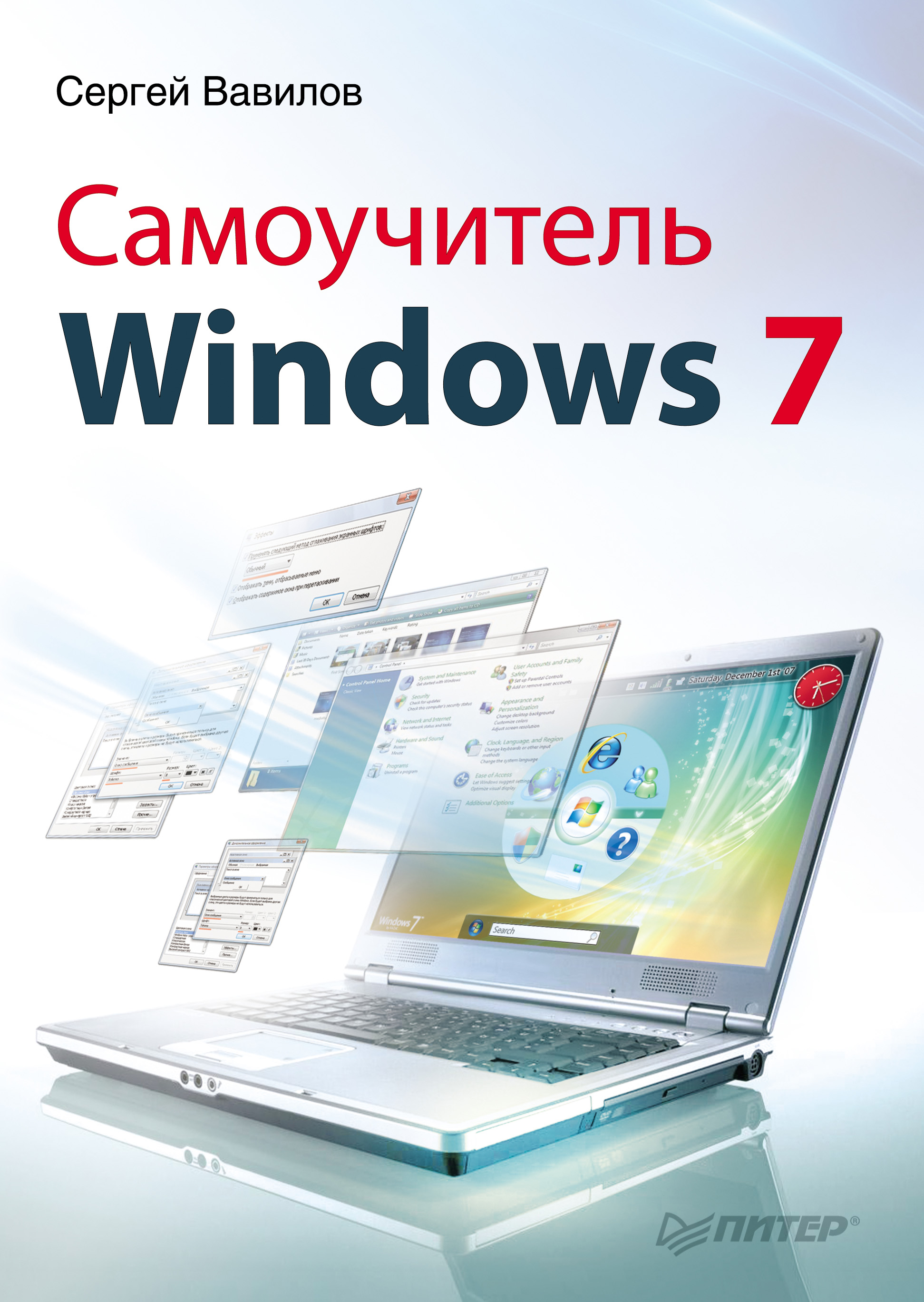 Самоучитель Windows 7