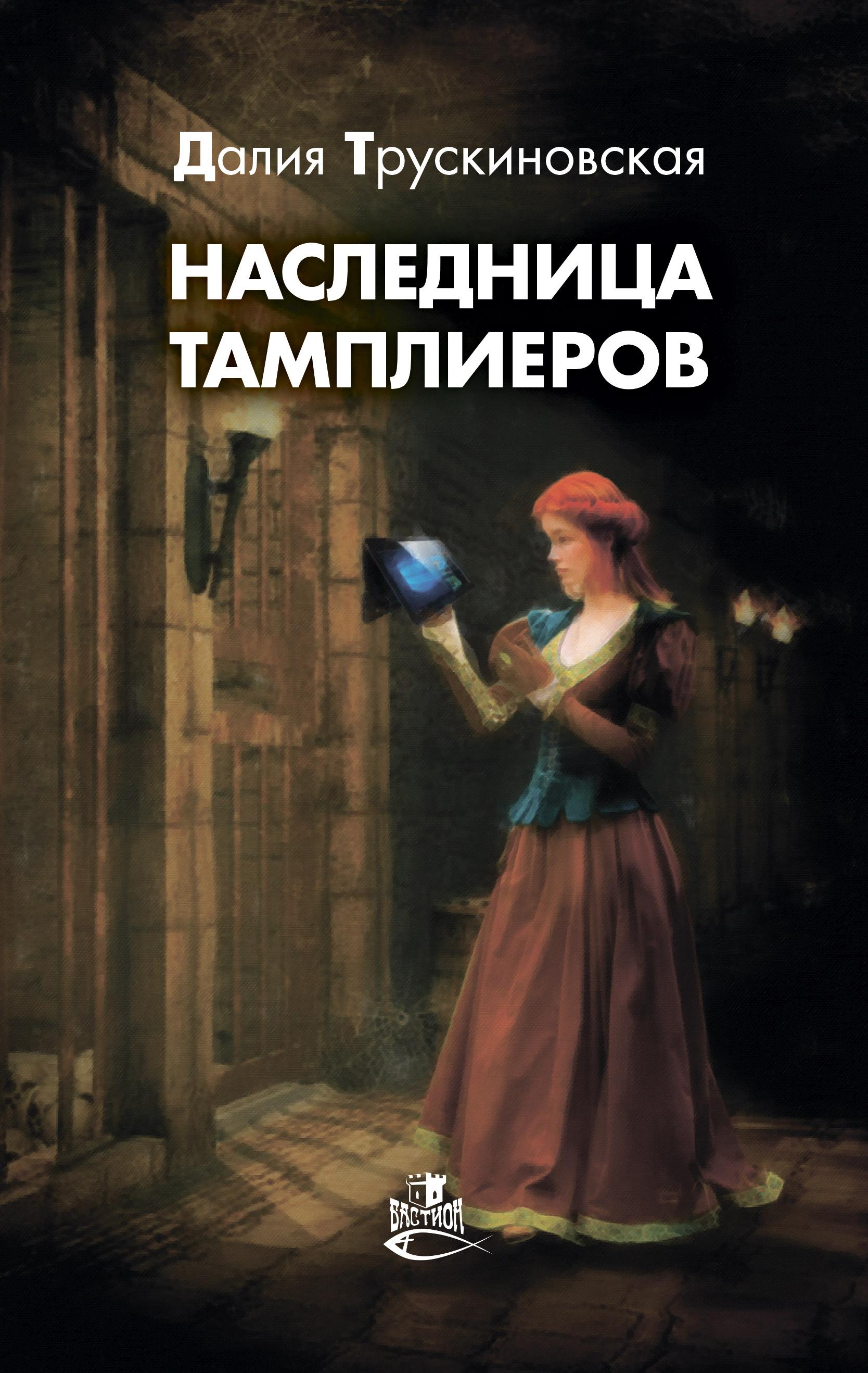 Наследница тамплиеров