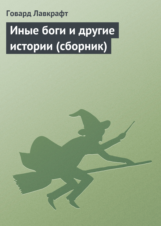 Иные боги и другие истории (сборник)