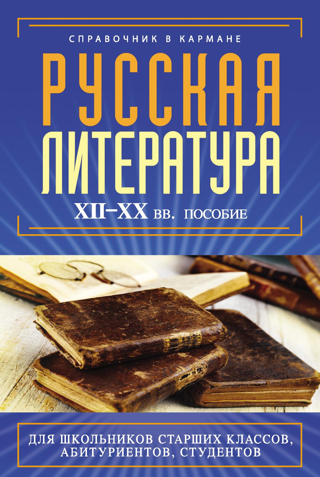 Русская литература XII–XX вв.