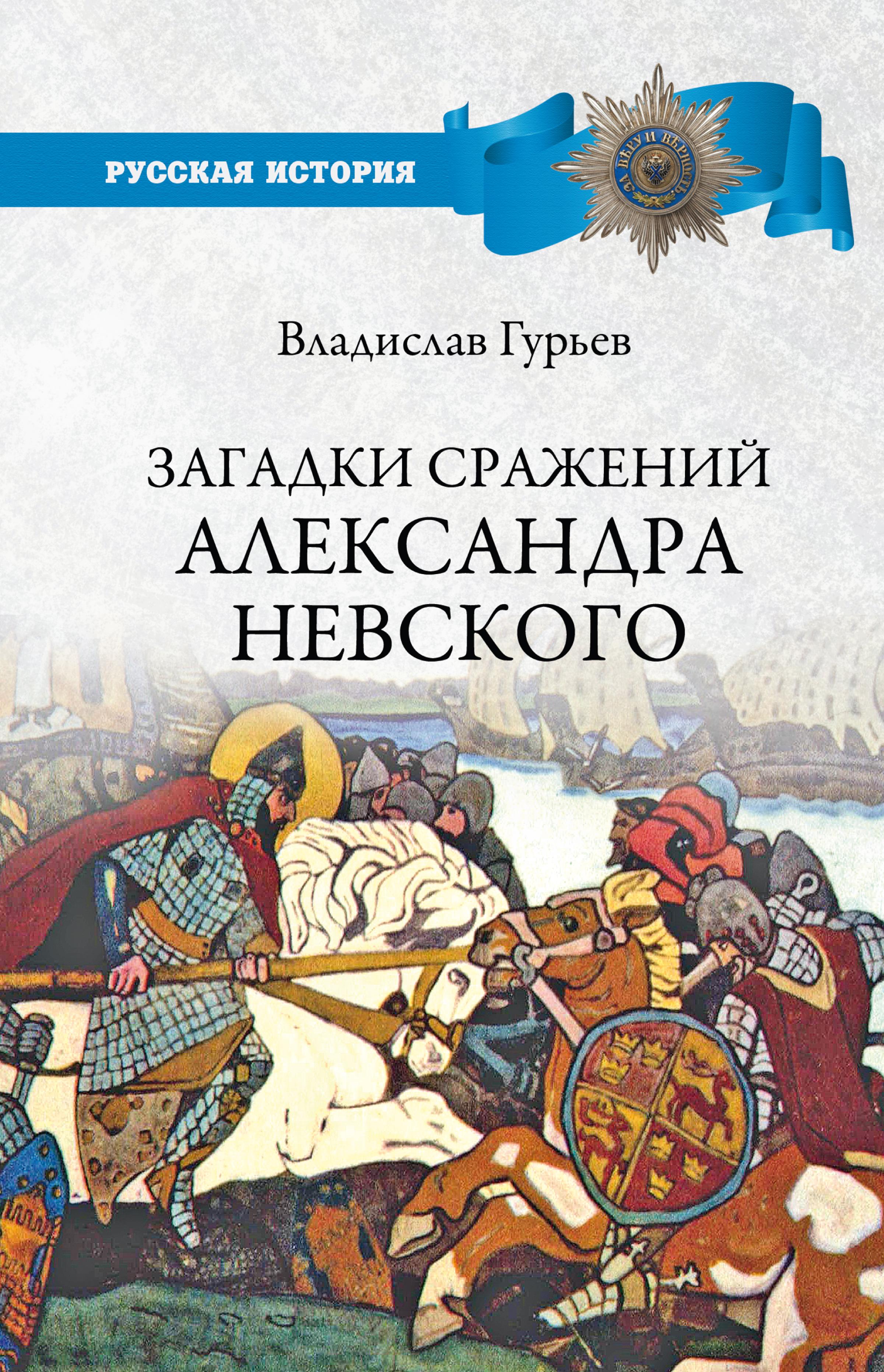 Загадки сражений Александра Невского