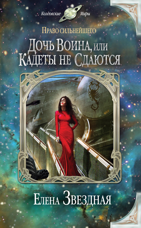 Дочь воина, или Кадеты не сдаются