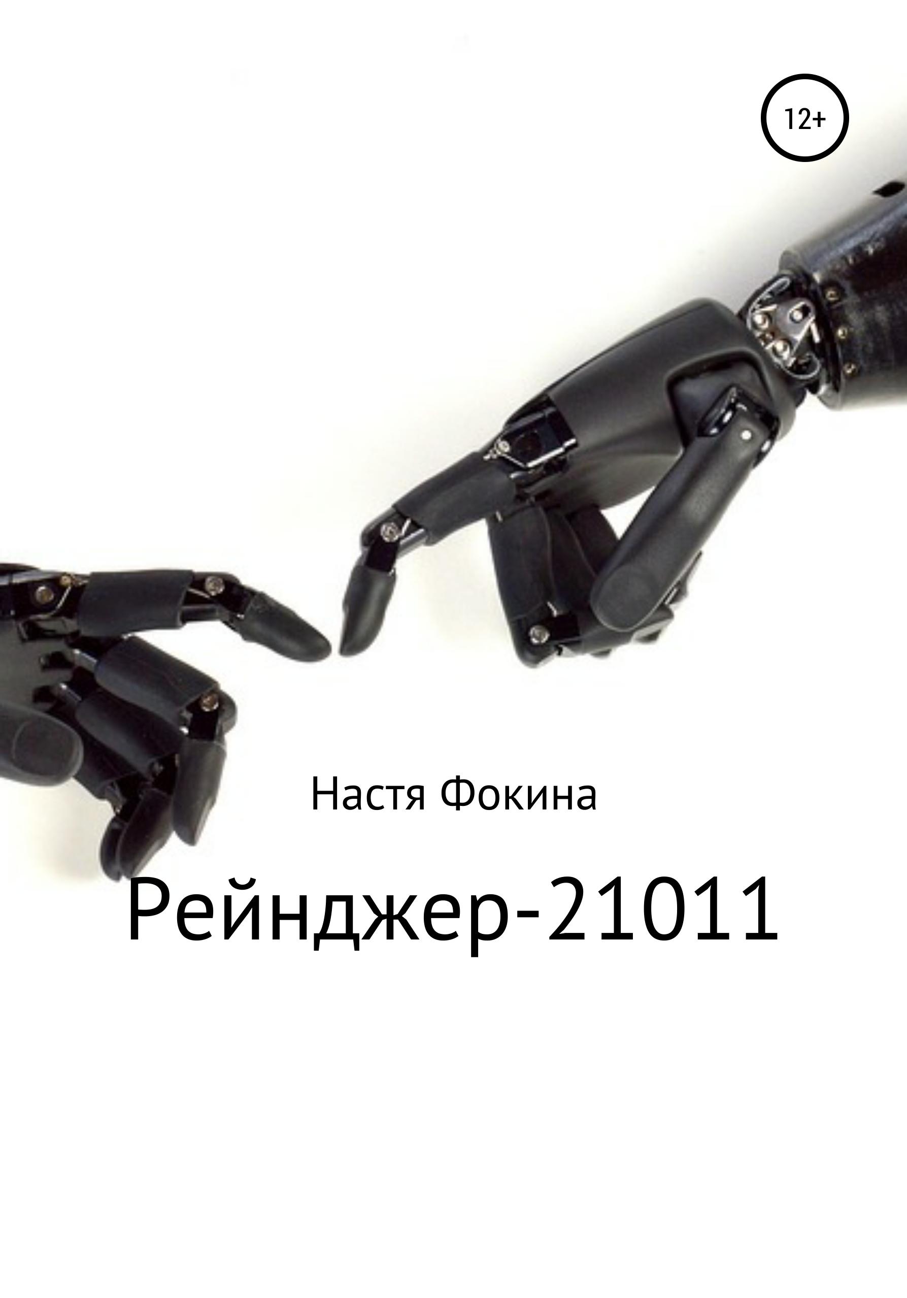 Рейнджер-21011