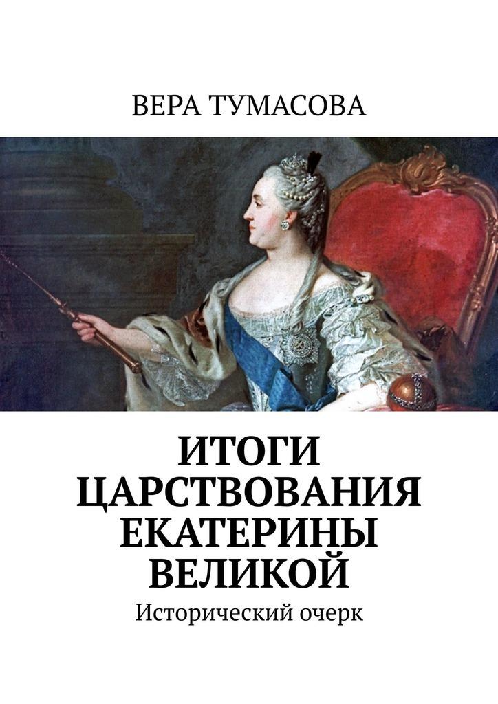 Итоги царствования Екатерины Великой. Исторический очерк