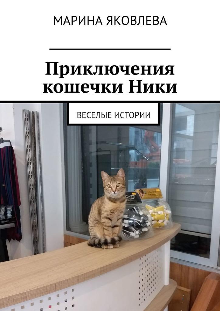 Приключения кошечкиНики. Веселые истории