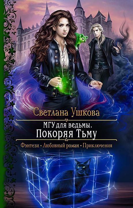 МГУ для ведьмы. Покоряя Тьму