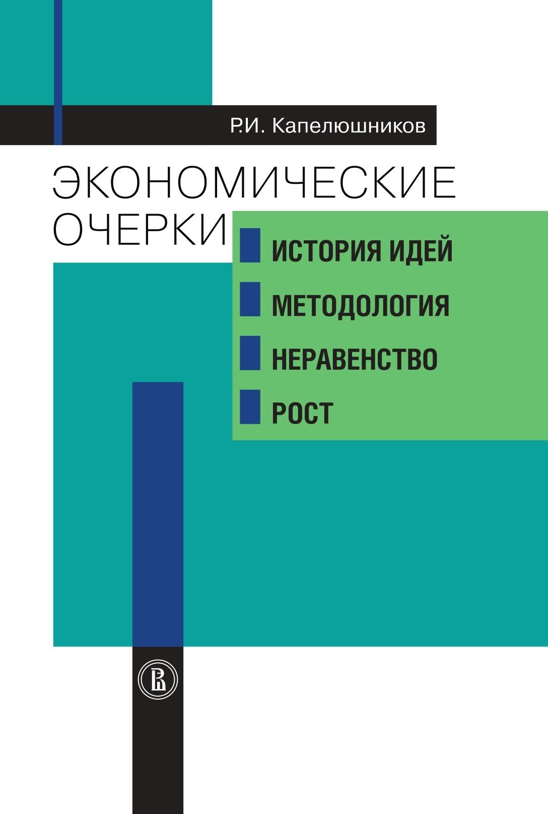 Экономические очерки. История идей, методология, неравенство и рост