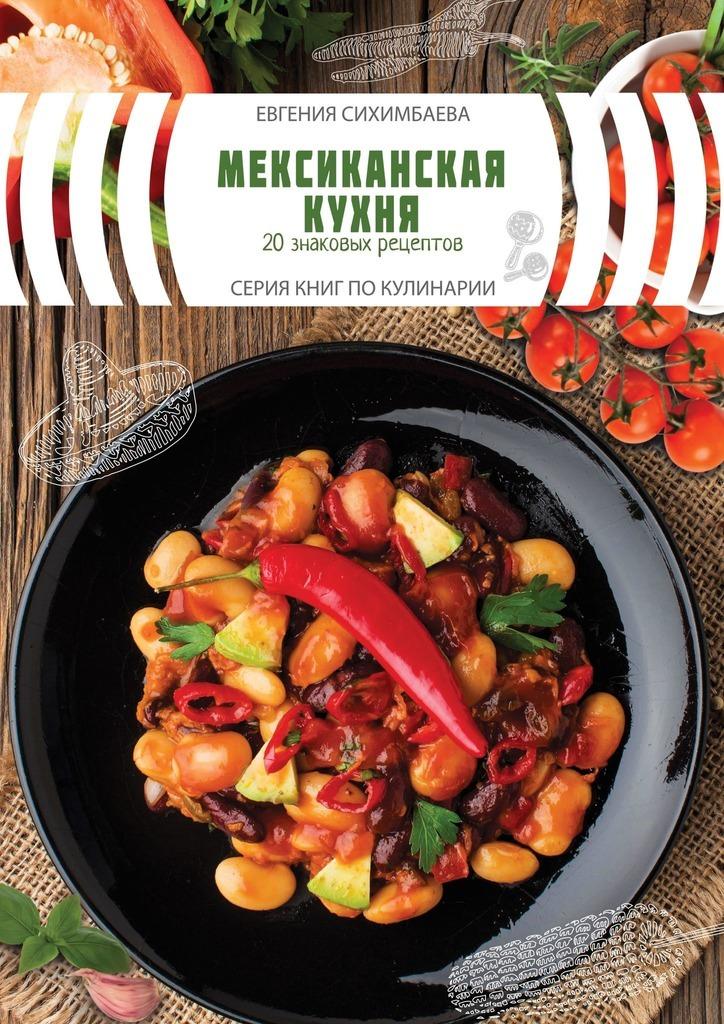 Мексиканская кухня: 20знаковых рецептов