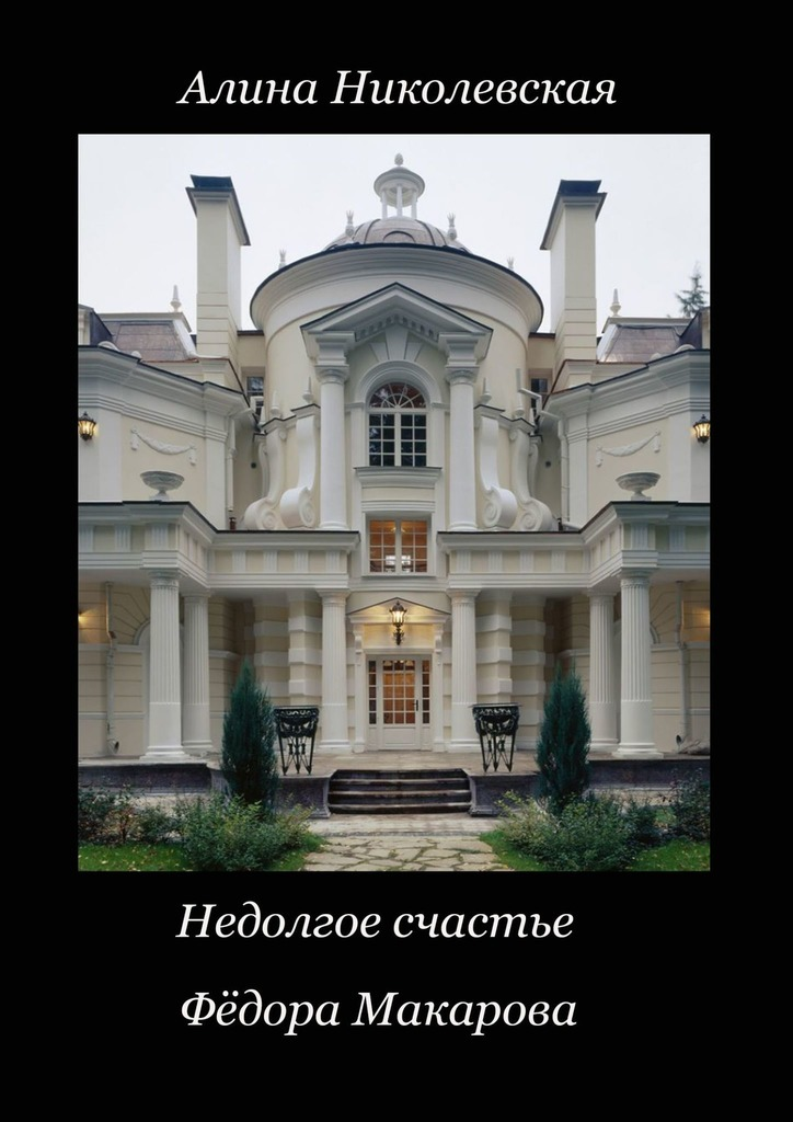 Недолгое счастье Фёдора Макарова
