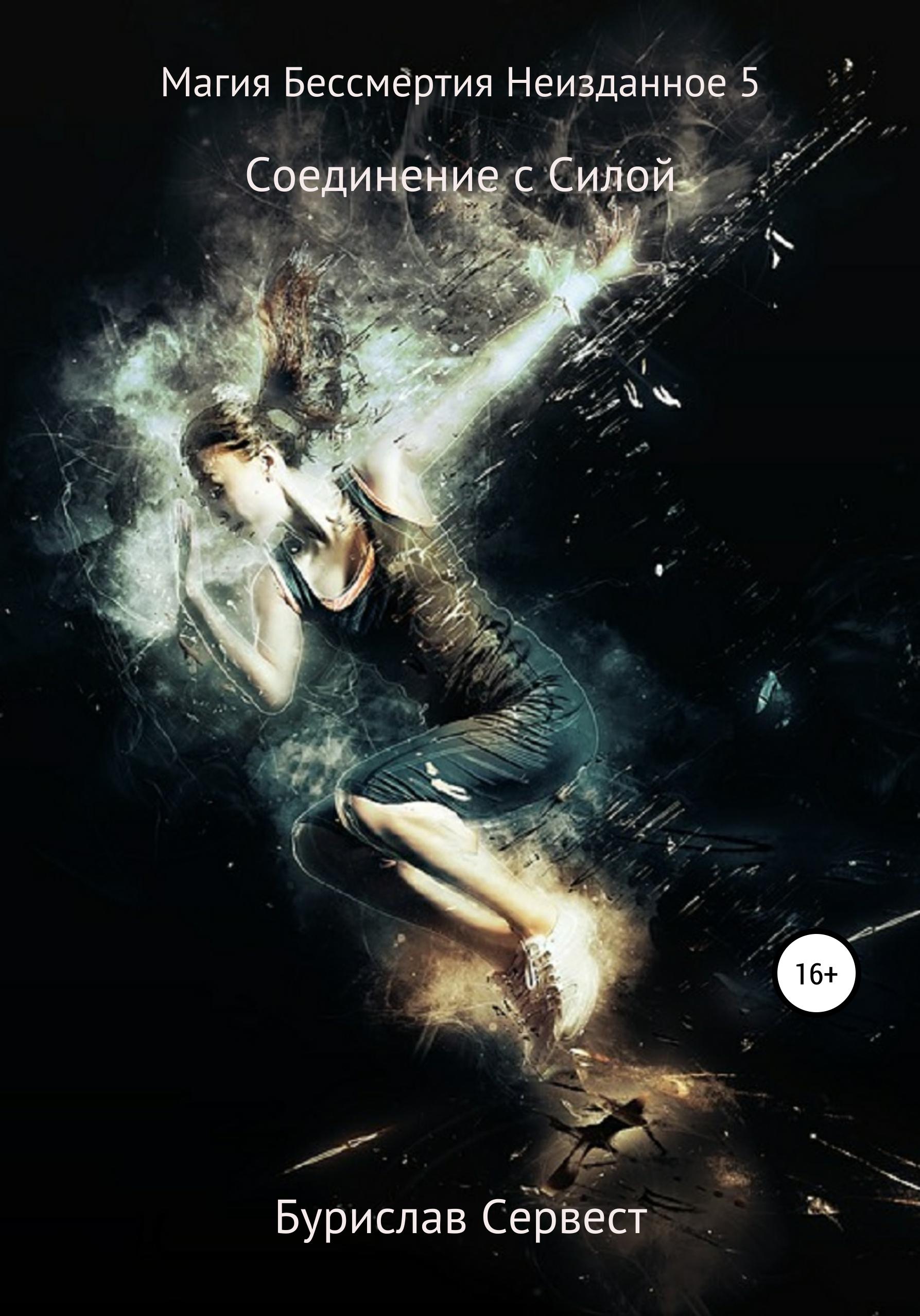 Магия Бессмертия. Неизданное 5. Соединение с Силой