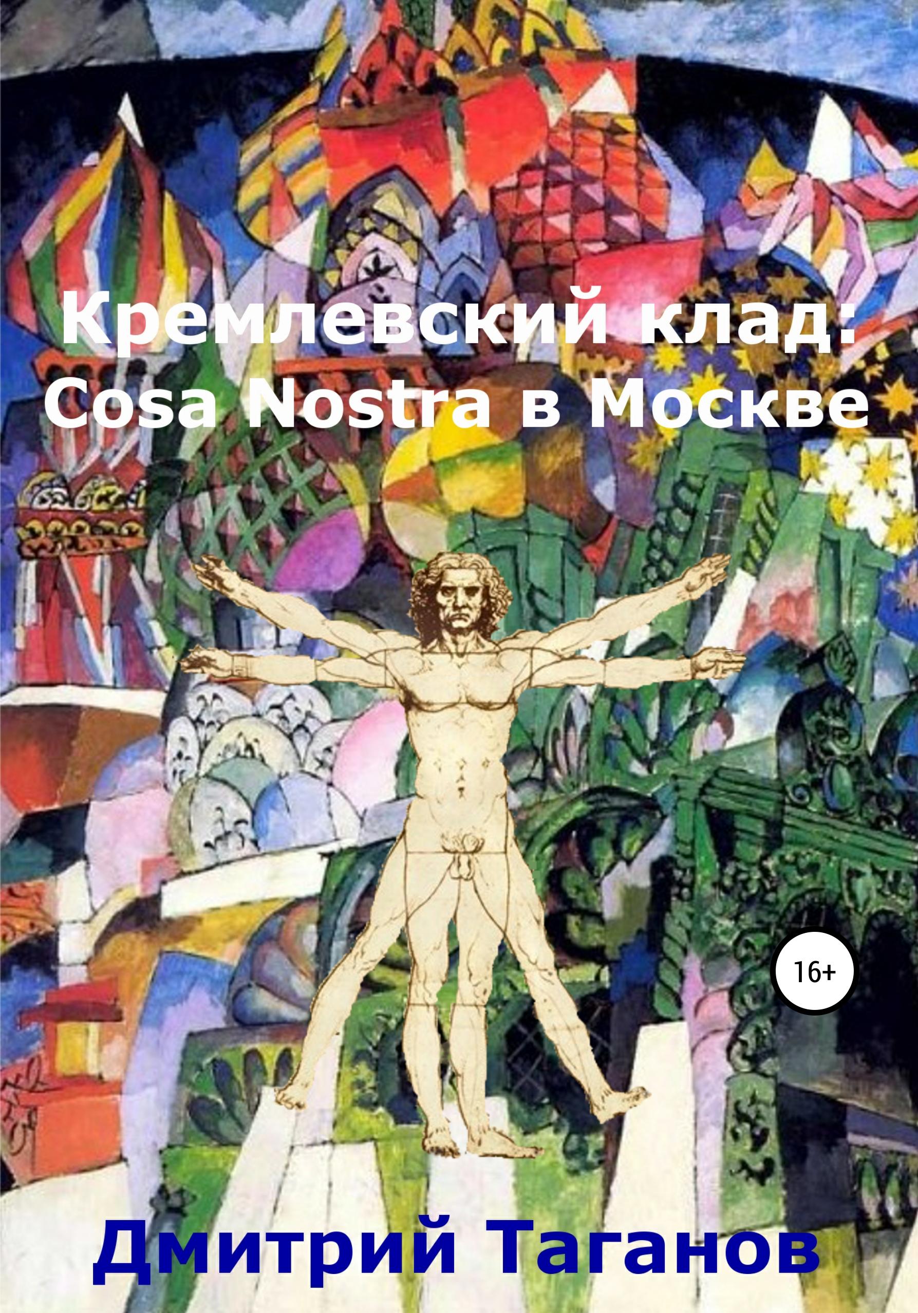 Кремлевский клад: Cosa Nostra в Москве