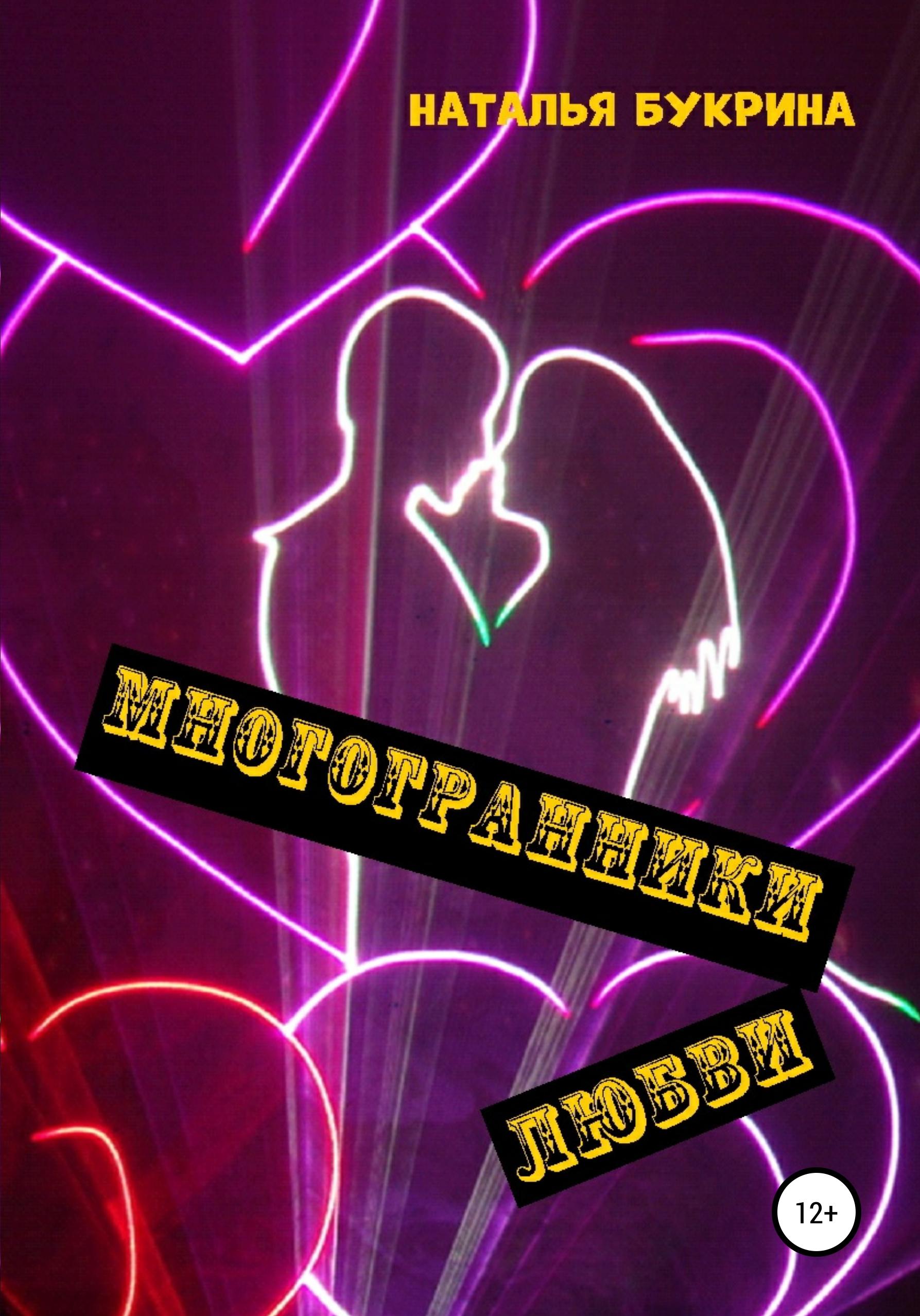 Многогранники любви