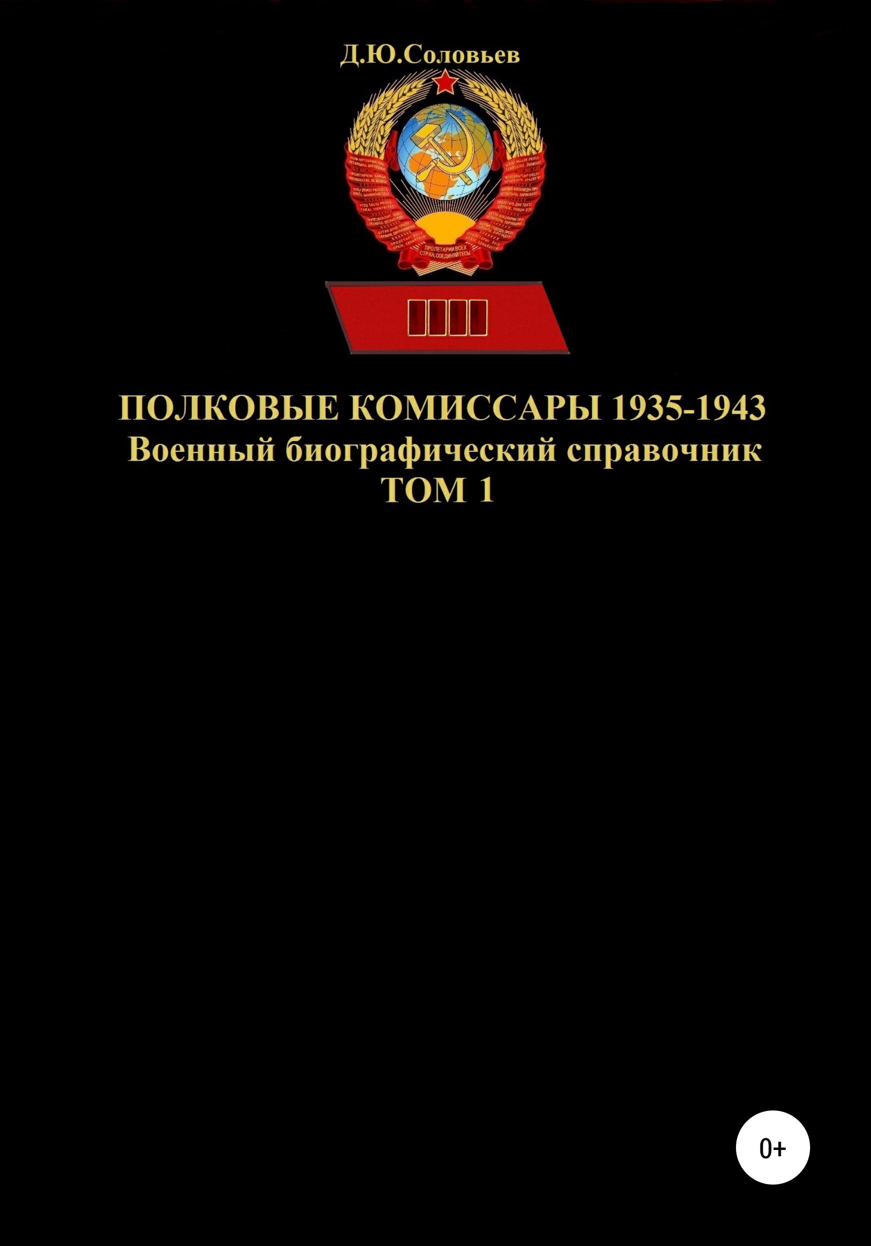 Полковые комиссары 1935-1943. Том 1