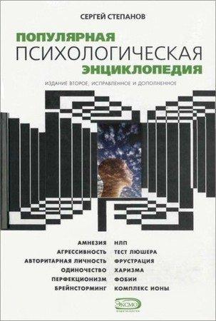 Популярная психологическая энциклопедия
