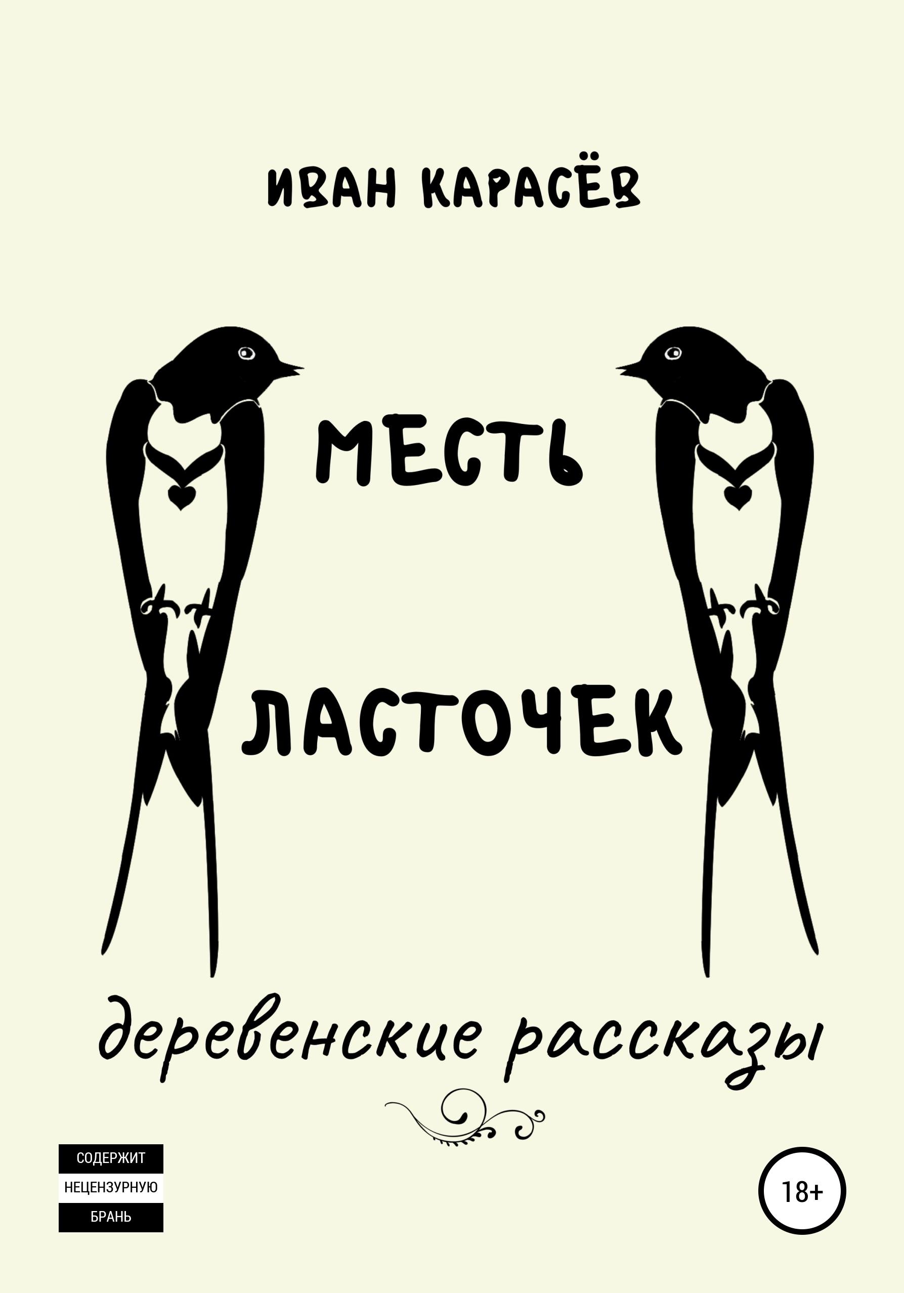 Месть ласточек. Деревенские рассказы