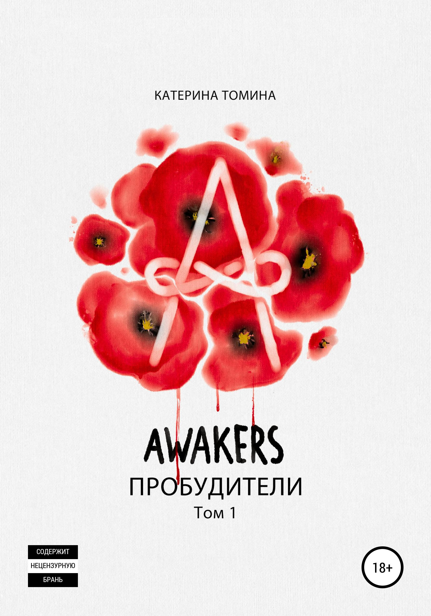 Awakers. Пробудители. Том 1