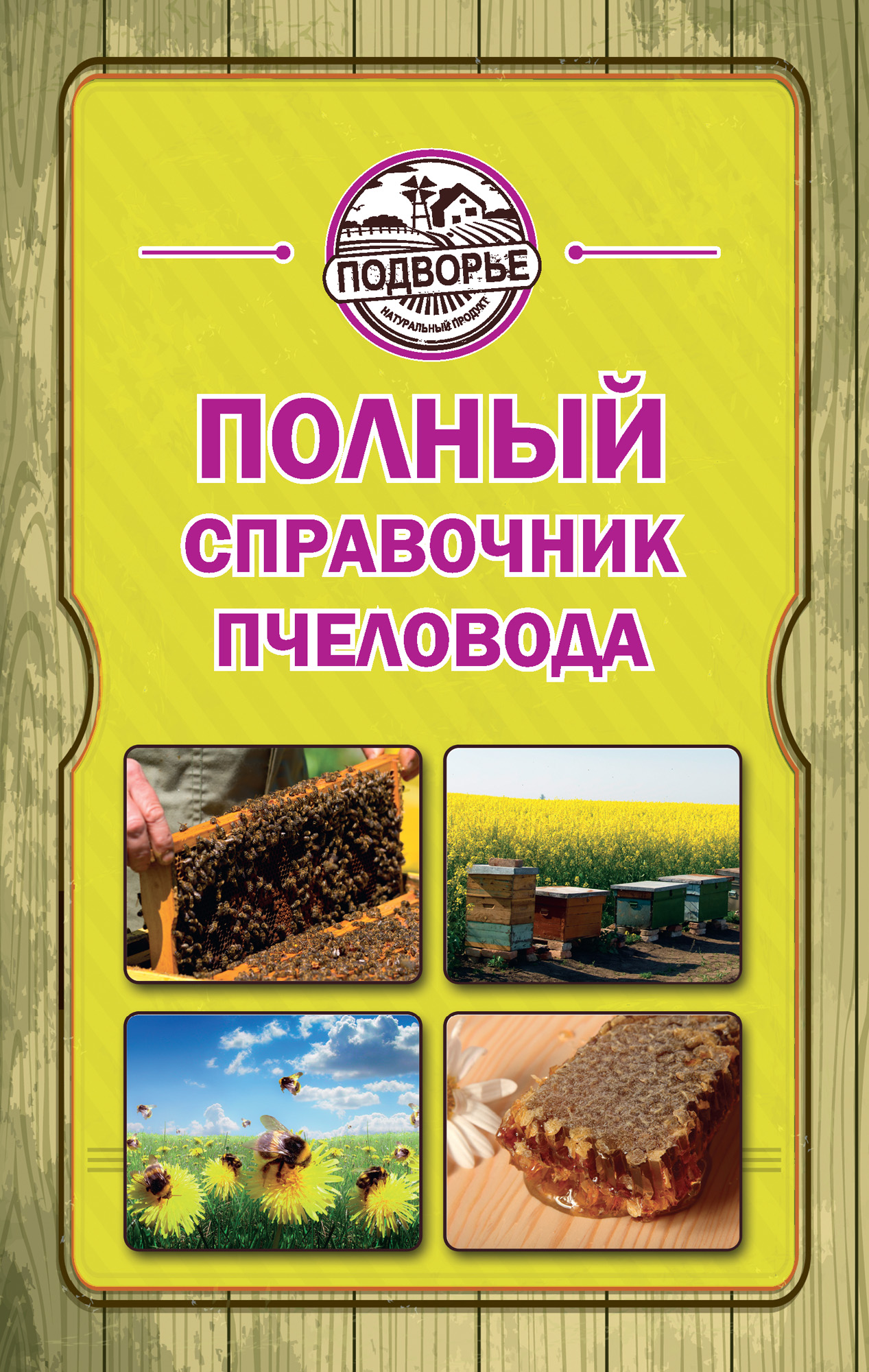 Полный справочник пчеловода